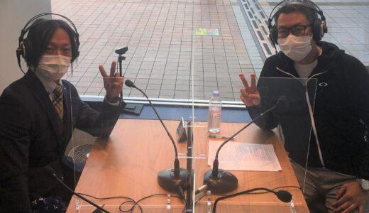 EXCITING!! 矢ヶ崎ぶどう園レディオ♪ 2021年3月4日放送 ゲスト: 藤本善大さん