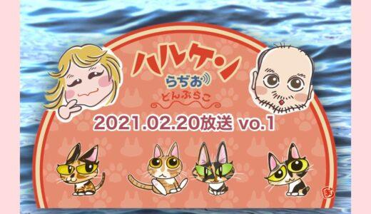 ハルケンらぢお ~どんぶらこ~ vol.1 (2021.02.20放送分)