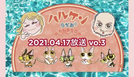 ハルケンらぢお ~どんぶらこ~ vol.3 (2021.04.17放送分)