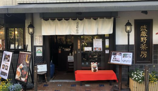 【まちかど探検隊】4/21(水)武蔵野茶房のおだんご by じゅんじゅん