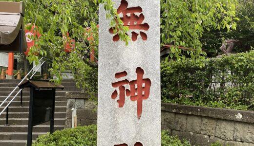 【まちかど探検隊】4/8(木)田無神社&池袋 byキャベツ確認中