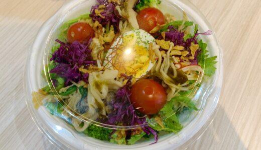 【まちかど探検隊】4/1(木)『Flower natural food cafe』byつぐみ