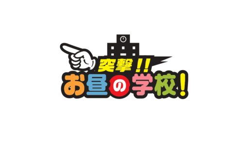 【突撃!!お昼の学校!】5/6(木)第1回 都立田無高等学校より! by ゆったり感 中村