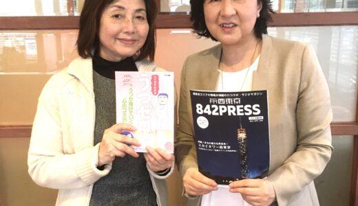 2021年5月6月  一般社団法人日本栄養睡眠改善協会代表理事、村井美月さん