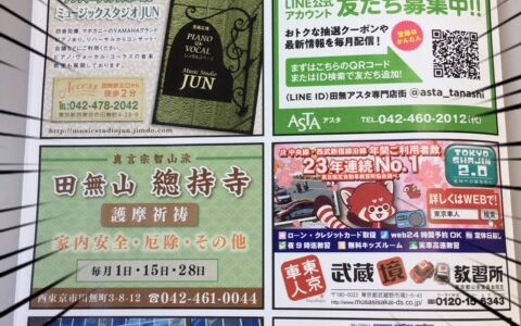 【842PRESS】広告掲載募集!!