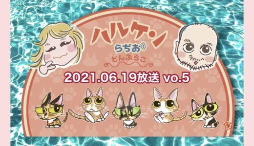 ハルケンらぢお ~どんぶらこ~ vol.5 (2021.06.19放送分)