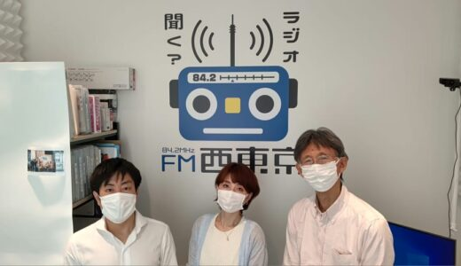 2021年6月18日「田無神社ラジオ」ゲスト:社会福祉士・カウンセラー 喜多野 七重(きたの ななえ)さん