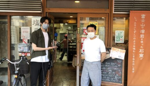 【まちかど探検隊】6/9(水)溶岩窯のパン工房グラスハープ byみっきー