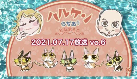 ハルケンらぢお ~どんぶらこ~ vol.6 (2021.07.17放送分)