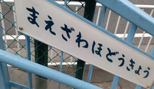 【まちかど探検隊!】7/6(火)東久留米市歴史ライブラリー。by青木崇