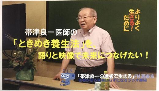 帯津良一先生の「『ときめき養生法』を未来につなげたい!クラウドファンディング」ご支援をありがとうございました!