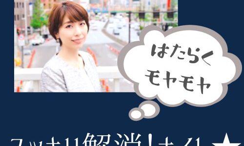 第1回『はたらくモヤモヤ、スッキリ解消ナイト☆』2021年10月6日放送分