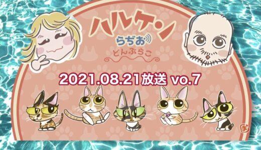 ハルケンらぢお ~どんぶらこ~ vol.7 (2021.08.21放送分)