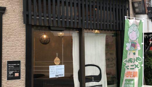 【まちかど探検隊】9/10(金)〈お弁当道〉〈墨花居〉byなでしこ響子