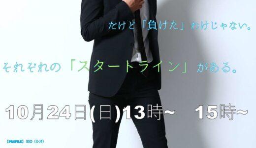 【公開録音アスタジオ!】10/24(日)シンガーソングライター:SIO(シオ)