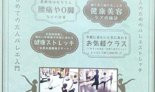2021年9月17日「田無神社ラジオ」ゲスト:バレエスタジオ『Chika Ballet Studio』藤原 千佳(ふじわら ちか)さん