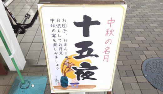 【まちかど探検隊!】9/21(火)中秋の名月!!by青木崇