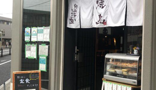 【まちかど探検隊】9/3(金)〈門福〉〈西東京いこいの森公園ワクチン接種会場〉byなでしこ響子