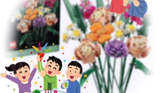 【まちかど探検隊】9/23(木)LEGOで作るお花!byつぐみ