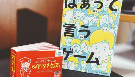 【まちかど探検隊】9/22(水)リモート探検 パーティーゲーム byみっきー