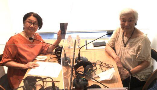 21年8月23日(月)「ほんの森」第2回放送分 ゲスト:高橋美紀子さん