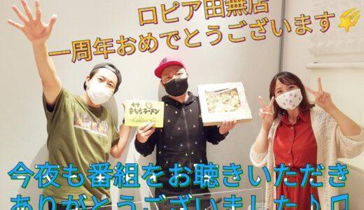 【まちかど探検隊】9/16(木)ロピア1周年byキャプテン★ザコ