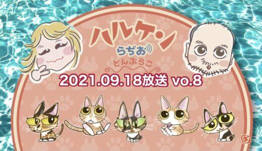 ハルケンらぢお ~どんぶらこ~ vol.8 (2021.09.18放送分)
