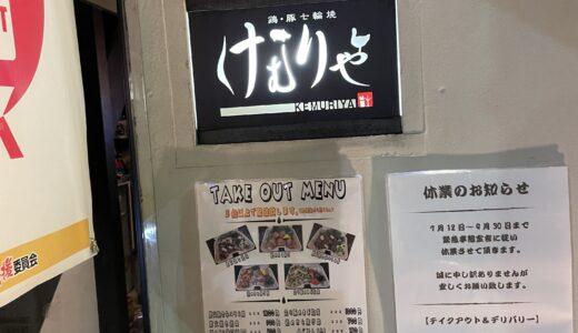 【まちかど探検隊】10/6(水)鶏・豚七輪焼 けむりや by じゅんじゅん