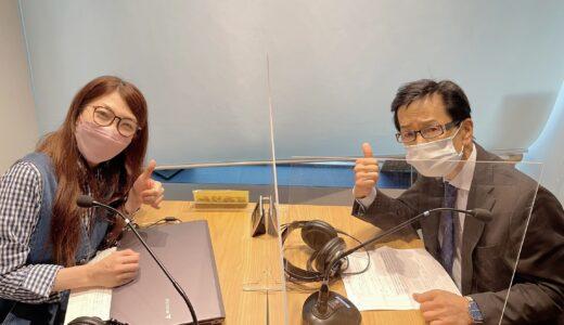 21年10月15日(金)「はざま誠の税務'sDAY!」第7回放送分